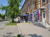Pervouralsk, Vatutin st, house 26. Apartment house