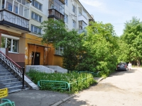 Pervouralsk, Vatutin st, house 40. Apartment house