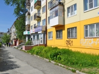 Pervouralsk, Vatutin st, house 45. Apartment house