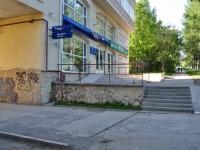 Первоуральск, улица Ватутина, дом 64А. многоквартирный дом