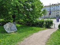 Pervouralsk, commemorative sign Место стелы в память Героев-ПервоуральцевVatutin st, commemorative sign Место стелы в память Героев-Первоуральцев