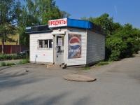 Первоуральск, улица Ватутина, магазин