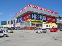 Первоуральск, улица Ленина, дом 8. супермаркет Кировский