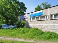Pervouralsk, Lenin st, 房屋 13В. 商店