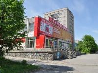 Первоуральск, супермаркет Кировский, улица Ленина, дом 25 к.1