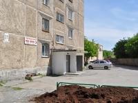 Pervouralsk, Lenin st, 房屋 37. 公寓楼