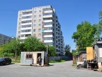 Pervouralsk, Lenin st, 房屋 45А. 公寓楼