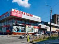 """Первоуральск, улица Ленина, дом 8. супермаркет """"Кировский"""""""
