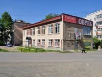 Первоуральск, улица Малышева, дом 2. магазин Юничел