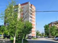 Первоуральск, улица Малышева, дом 6А. многоквартирный дом