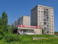 Pervouralsk, Kosmonavtov avenue, 房屋 1Б. 公寓楼