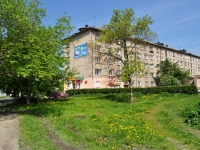 Pervouralsk, Kosmonavtov avenue, 房屋 2. 公寓楼