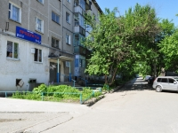 Pervouralsk, Kosmonavtov avenue, house 11. Apartment house