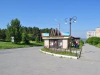 Pervouralsk, Kosmonavtov avenue, 咖啡馆/酒吧