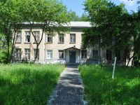Pervouralsk, Gertsen st, 房屋 12Б. 管理机关