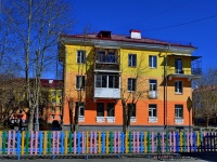 Первоуральск, Герцена ул, дом 20