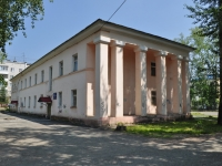 Pervouralsk, Chkalov st, house 23. school of art
