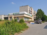 Pervouralsk, Trubnikov st, house 46А. Apartment house