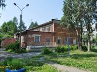 Pervouralsk, 幼儿园 №63, Volodarsky st, 房屋 19