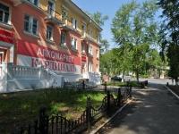Первоуральск, улица Ильича, дом 11А. многоквартирный дом