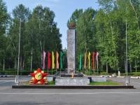 Первоуральск, улица Ильича. памятник Рабочим Динасовского завода, погибшим в годы ВОВ