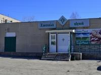 Полевской, улица Декабристов, дом 2Б. магазин