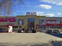 Полевской, улица Ленина, дом 11А. торговый центр