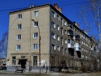 Полевской, улица Розы Люксембург, дом 75. многоквартирный дом
