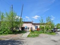 Ревда, улица Чайковского, дом 4А. жилищно-комунальная контора