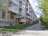 Ревда, Карла Либкнехта ул, дом 29