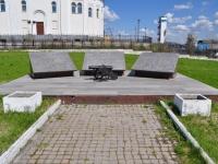 Ревда, улица Ленина. памятник рекрутам ревденского завода - участникам войны 1812 года