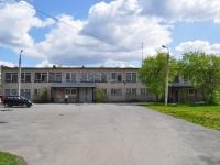 Ревда, улица Павла Зыкина, дом 17. военкомат