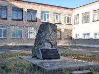 Revda, Sportivnaya st, 纪念碑
