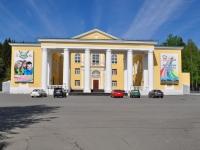 Ревда, улица Спортивная, дом 2. дом/дворец культуры