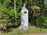 Ревда, улица Спортивная. памятник Павлу Зыкину