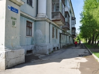 Ревда, Энгельса ул, дом 52