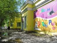 Ревда, Максима Горького ул, дом 8