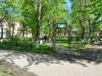 Ревда, улица Максима Горького. сквер Литературный