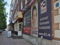 Ревда, Максима Горького ул, дом 21