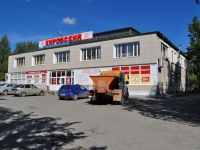 Ревда, улица Российская, дом 28. супермаркет