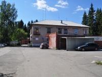 Ревда, улица Олега Кошевого, дом 20. правоохранительные органы