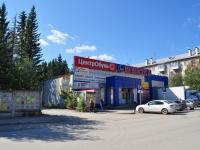 Ревда, улица Олега Кошевого, дом 20А. магазин