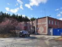Ревда, улица Советских Космонавтов, дом 10. жилищно-комунальная контора