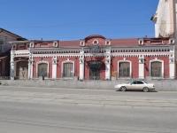 Нижний Тагил, Ленина проспект, дом 4А. общественная организация