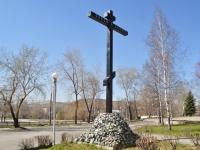 Нижний Тагил, Ленина проспект. памятный знак Православный крест