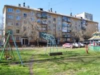Нижний Тагил, улица Горошникова, дом 68. многоквартирный дом
