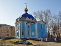 улица Красногвардейская, дом 55Г. церковь Вознесенская