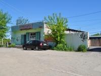 Нижний Тагил, улица Садовая, дом 1А. магазин