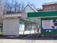 Нижний Тагил, улица Красноармейская, дом 54. магазин