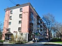 Нижний Тагил, улица Пархоменко, дом 5. многоквартирный дом